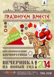 Новый год-2014