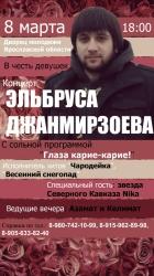 джанмирзаев 2017