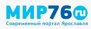 МИР76.ru - Ярославль онлайн.