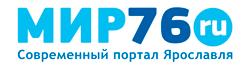 МИР76.ру - Ярославль online