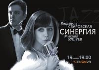 Людмила Сваровская и Михаил Бушуев