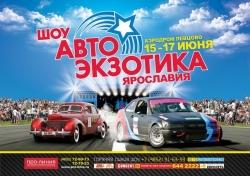 Автоэкзотика Ярославия-2012