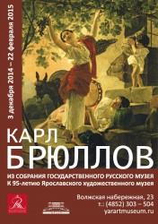 Карл Брюллов Из собрания Государственного Русского музея