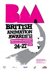 Фестиваль Британской анимации