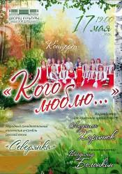 Ансамбль русской песни «Северянка»