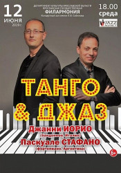 Танго и Джаз