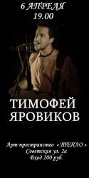 Тимофей Яровиков. Акустика