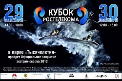Кубок Ростелекома