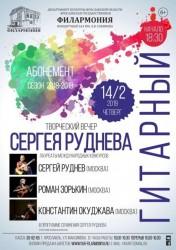 Творческий вечер Сергея Руднева