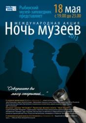 Ночь музеев 2013. Рыбинский музей-заповедник