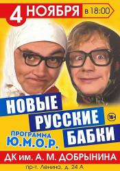 """Новые русские бабки с программой """"Ю.М.О.Р."""""""