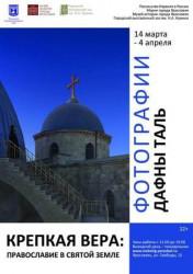 Крепкая вера: Православие в святой земле