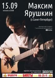 Максим Ярушкин