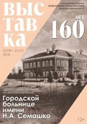 160 лет Городской больнице им. Н.А. Семашко
