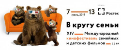 Кинофестиваль семейных и детских фильмов «В кругу семьи»