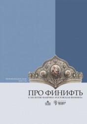 Про финифть. К 100-летнему юбилею фабрики «Ростовская финифть»
