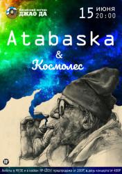 Aтабаска & Космолес