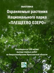 Охраняемые растения национального парка «Плещеево озеро»