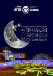 Ночь музеев в Планетарии