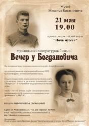 Ночь музеев: Вечер у Богдановича