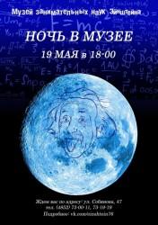 Ночь в музее Эйнштейна