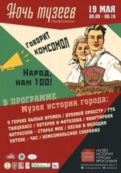 Ночь музеев - Парк Советского периода
