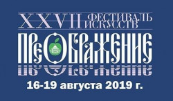 """Закрытие XXVII фестиваля искусств """"Преображение"""""""