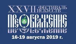 Открытие XXVII Фестиваля искусств «Преображение»