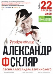 Александр Ф.Скляр
