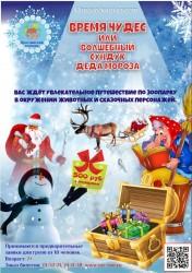 Время чудес или волшебный сундук Деда Мороза