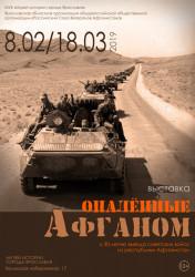 Опаленные Афганом