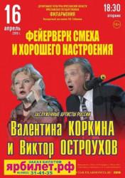 Валентина Коркина и Федор Остроухов