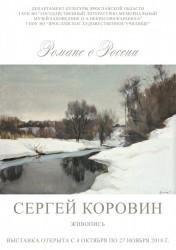 Сергей Коровин. Романс о России