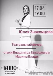 Антон Токмаков и Dimetric Band