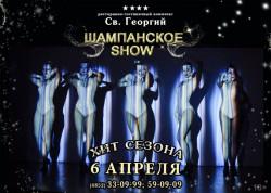 Шампанское - Show
