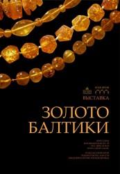 Золото Балтики