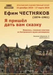 50 лет маршруту «Золотое кольцо России»