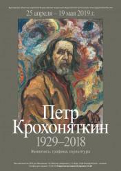Петр Крохоняткин