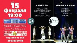 Концерт Театра танца Антона Косова