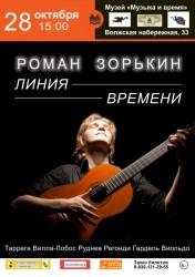 Роман Зорькин. Линия Времени