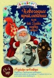 Дед Мороз отдыхает