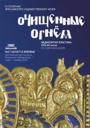 Театр. Сценография, фарфоровая скульптура из собрания музея