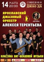 Ярославский джазовый оркестр Алексея Терентьева