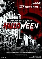 Город разбудит Halloween