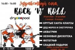 Здравствуй, ёлка, Rock'n'Roll