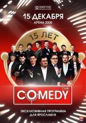 Comedy Club - 15 лет