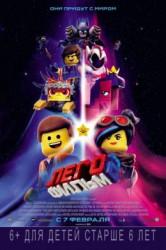 Лего. Фильм 2