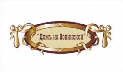 """Домъ на Новинской"". Музеи Ярославля"