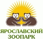 """Ярославский зоопарк"". Цирк, дельфинарий, зоопарк Ярославля"