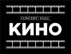 """""""Concert-Hall Кино"""". Концерты Ярославля"""